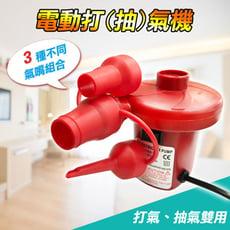 《打氣、抽氣雙用》電動打氣機 / 抽氣機