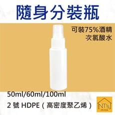 『NT's』隨身分裝瓶50ml/60ml/100ml 可裝酒精次氯酸水