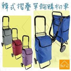 『NT's』韓式摺疊單輪購物車