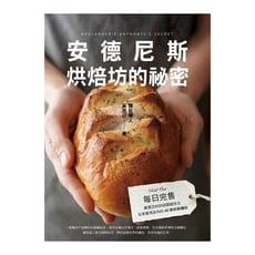 安德尼斯烘焙坊的祕密(每日完售吳克己的烘焙關鍵技法.在家重現店內的40款秒殺麵包)