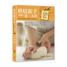 烘焙新手必備的第二本書(暢銷紀念精裝版)(140道不失敗超人氣麵包全圖解)