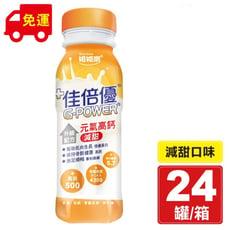 維維樂 佳倍優 元氣高鈣配方 (減甜口味) 237mlX24瓶/箱 專品藥局