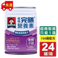桂格 完膳營養素 100鉻配方 (無糖不甜) 250mlx24罐/箱 糖尿病適用配方 專品藥局