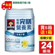 桂格 完膳營養素 (香草-低糖少甜) 250mlX24罐/箱 專品藥局