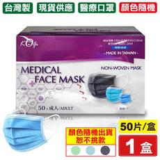 宏瑋 醫用口罩 藍/綠/灰 (顏色隨機) 50入/盒 (中衛 麥迪康 醫療口罩 台灣製) 專品藥局