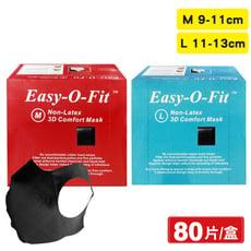 超服貼3D立體口罩 (時尚黑) (M號9-11cm/L號11-13cm) 80片專品藥局