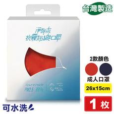 淨對流 Xpure 抗霾布織口罩 (桃紅/藏青)(成人口罩26X15cm)1入(台灣製) 專品藥局
