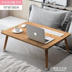 床上加大號筆記本電腦桌子可放鍵盤折疊多功能宿舍懶人用小書桌.新北購物城