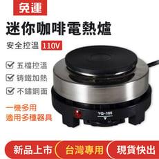 【台灣現貨】小電爐 迷你電爐 台灣電壓110V可用 蒸爐 電水爐