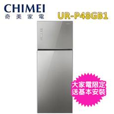 【CHIMEI 奇美】485L 二門智能省電變頻電冰箱 (UR-P48GB1)