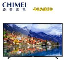 【CHIMEI 奇美】 40吋液晶顯示器+視訊盒 (TL-40A800)