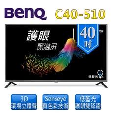 【BenQ明基電通】 40型 黑湛屏護眼液晶顯示器+視訊盒 (C40-510)