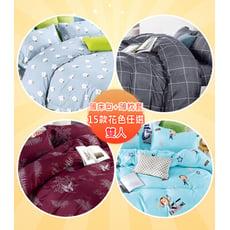 台灣製 舒柔棉雙人床包枕套組 (多款繽紛、簡約、經典、童趣花色任選)