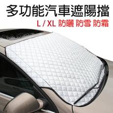 【汽車前擋風玻璃防曬遮陽片】車用遮陽檔 隔熱防曬 擋風玻璃遮陽罩