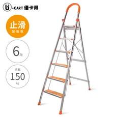 U-CART【6階 D型止滑鋁梯(橘)】六階梯 止滑梯 防滑梯 摺疊梯 人字梯 梯子 家用梯 A字梯