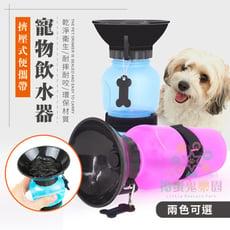 《搗蛋鬼樂園》寵物水壺 擠壓式寵物飲水器 餵水器 寵物 飲水器 隨行杯 外出 遛狗必備 狗喝水器