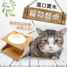 《搗蛋鬼樂園》實木斜面寵物餐桌(單碗架贈陶瓷碗) 貓臉造型寵物碗架 寵物餐桌 原木寵物碗架 寵物碗