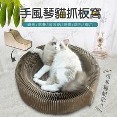 《搗蛋鬼樂園》摺疊風琴貓抓窩
