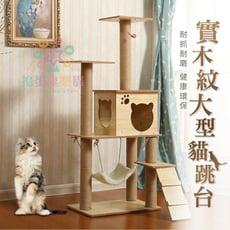 《搗蛋鬼樂園》實木紋大型貓跳台