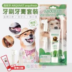 《搗蛋鬼樂園》西班牙Arqui Fresh 犬用清潔牙膏100g牙刷組 寵物用品 狗狗牙膏 犬用牙膏