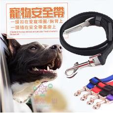 《搗蛋鬼樂園》寵物汽車安全帶