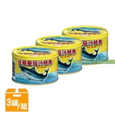 台糖 蕃茄汁鯖魚黃罐 (220g*3罐/入)