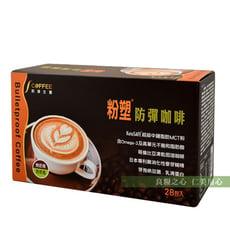防彈生醫 粉塑防彈咖啡(28包/盒)