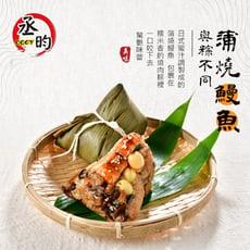 【丞昀】超飽滿 蒲燒鰻魚粽 國宴主廚-水蛙師技術指導 180g/1顆