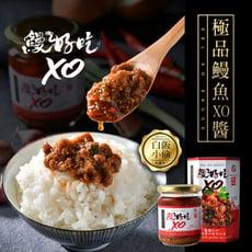 【丞昀】頂級鰻魚XO醬◆ 280g/罐
