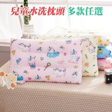 100%純棉可水洗兒童枕頭/幼稚園午睡枕【8款任選】