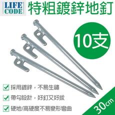 LIFECODE-特粗鍍鋅地釘30cm(10支)