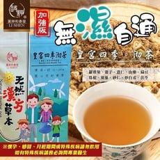 【麗紳和春堂】皇宮四季沏茶(無濕自通/加強版)