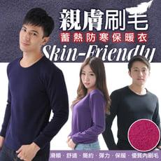 男女款-舒適優質內刷毛保暖衣(高領、圓領)