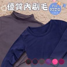 兒童款-親柔舒適內刷毛保暖衣