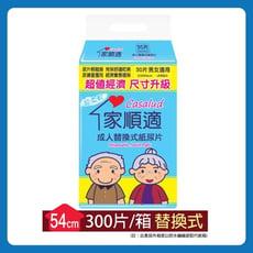 家順適成人替換式紙尿片超值經濟量販包(30片X10包)共300片一袋