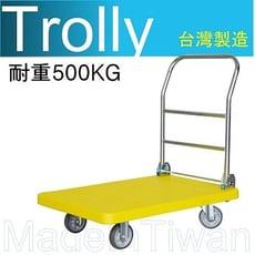 台灣製造 5吋PPR輪塑鋼手推車-荷重500公斤 耐重 超靜音【1016】