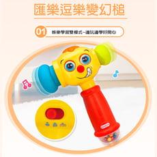 【GCT玩具嚴選】匯樂逗樂變幻槌 寶寶聲光玩具 小槌子