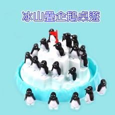 【GCT玩具嚴選】冰山疊企鵝桌遊 平衡企鵝 親子互動桌遊