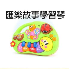 【GCT玩具嚴選】匯樂故事學習琴 二合一音樂琴加故事機