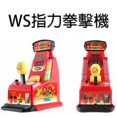 【GCT玩具嚴選】WS指力拳擊機 指力王拳擊機 2018最新桌遊