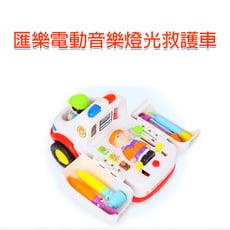 【GCT玩具嚴選】匯樂電動音樂燈光救護車 音樂 醫療 益智 嬰幼兒早教 家家酒