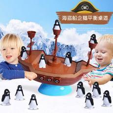 【GCT玩具嚴選】海盜船企鵝平衡桌遊 派對 親子同樂 海盜船桌遊 企鵝平衡