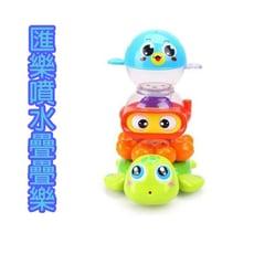 【GCT玩具嚴選】匯樂噴水疊疊樂 洗澡玩具