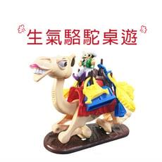 【GCT玩具嚴選】生氣駱駝桌遊