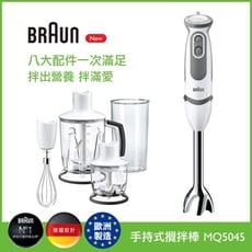 【BRAUN】手持式攪拌棒 MQ5045(全配)