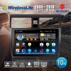 【SUZUKI鈴木】05~10 SWIFT專用機 10吋 多媒體安卓機 無限科技