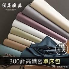 300針純棉高織加大單床包