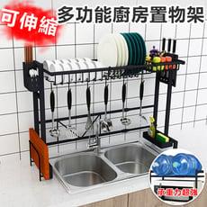 【KCS嚴選】升級伸縮款水槽碗碟瀝水架(內徑58-93 外徑62-97cm)