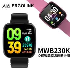 人因 ERGOLINK MWB230K 心律智慧監測運動手環 智慧手環 智能手環
