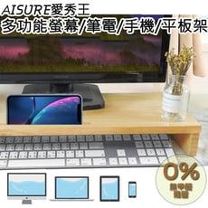 AISURE愛秀王/電腦/平板/電視實木螢幕架 WR-20